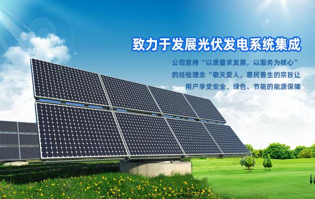 唐山光伏发电,唐山光伏发电设备,唐山空气能